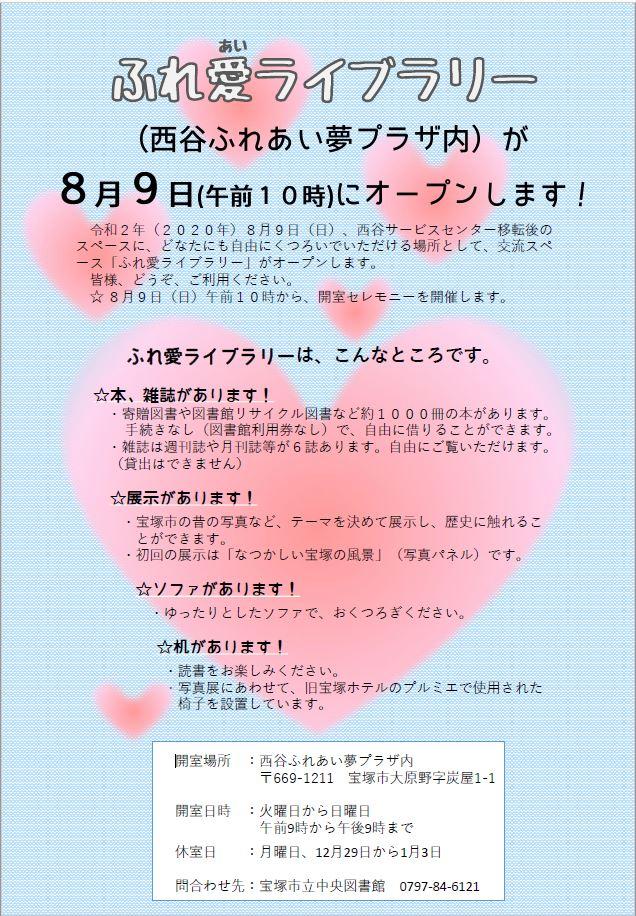 宝塚 市 休校